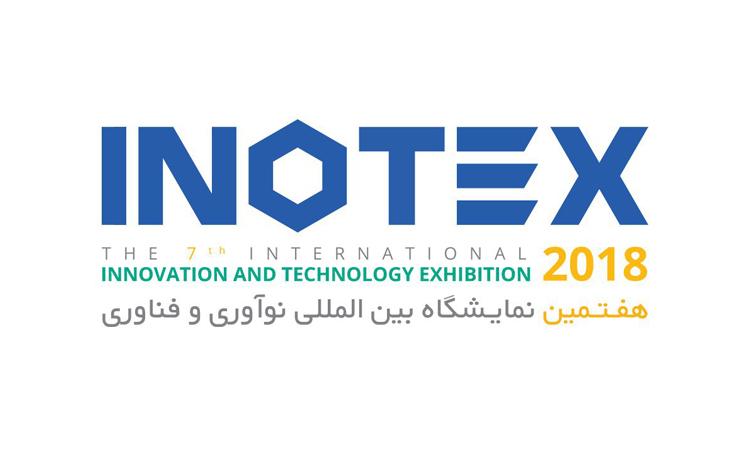 نمایشگاه نوآوری اینوتکس